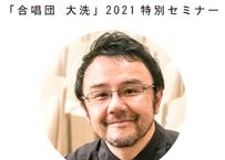 【セミナー②】藤井宏樹「全日本合唱コンクール課題曲解説!」~「合唱団大洗」2021 特別セミナー