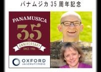 パナムジカ創立35周年記念企画オンラインセミナー「世界の音楽出版社シリーズ③ オックスフォード大学出版局」