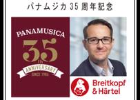 パナムジカ創立35周年記念企画オンラインセミナー「世界の音楽出版社シリーズ① ブライトコプフ&ヘルテル」