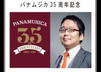 パナムジカ創立35周年記念企画 小室敬幸 オンライン講座 「『楽譜』とはいったい何か? ~ その歴史と未来」
