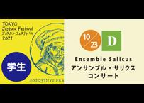 【学生】《Ensemble Salicus コンサート》Tokyo Josquin Festival 2021