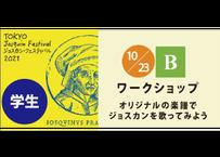 【学生】《ワークショップ》Tokyo Josquin Festival 2021