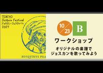 【一般】《ワークショップ》Tokyo Josquin Festival 2021