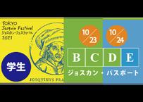 【学生】《ジョスカン・パスポート》Tokyo Josquin Festival 2021
