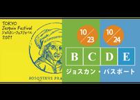【一般】《ジョスカン・パスポート》Tokyo Josquin Festival 2021