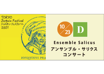 【一般】《Ensemble Salicus コンサート》Tokyo Josquin Festival 2021
