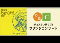 【一般】《ジョスカン祭りだ!フリンジ・コンサート》Tokyo Josquin Festival 2021