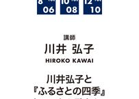 【一般】川井弘子と『ふるさとの四季』をソマから歌おう!