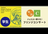 【学生】《ジョスカン祭りだ!フリンジ・コンサート》Tokyo Josquin Festival 2021