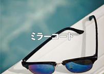 RARTS偏光レンズ×HATCH Sunny オプション ミラーコート(高機能とデザイン性)