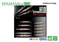 公式ステッカー付 HITMAN  ヒットマンジグ ルアー 【H10】 200g  SPASHAN  elite grips