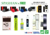 公式ステッカー付  SPASHAN【8SET】選べる スパシャン 2021 SET商品 で 水アカバスター2 200mlプレゼント!