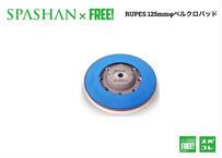 公式ステッカー付  RUPES 125φパッド ベルクロパッド ダブルアクション ポリッシャー用 スパシャン SPASHAN