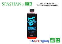 公式ステッカー付 モンキーギャング ウォータースポットリムーバー  MONKEY GANG スパシャン 洗車 SPASHAN WATER SPOT REMOVER 水垢取り