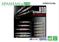 公式ステッカー付 HITMAN  ヒットマンジグ ルアー 【H10】 80g  SPASHAN  elite grips