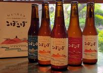 【期間限定販売】超長期熟成トリオと3種の受賞麦酒セット