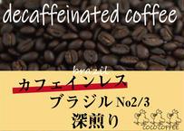 【カフェインレス】ブラジルNo2/3 深煎り