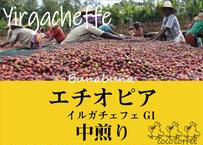 エチオピア イルガチェフェG1(100g)