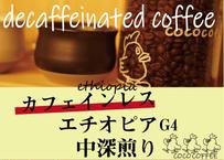 【カフェインレス】エチオピア G4