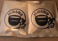 おまかせコーヒー 20個(ドリップバッグ)
