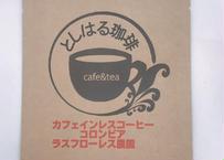カフェインレスコーヒー コロンビア ラスフローレス農園 ドリップパック