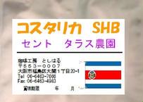 コスタリカ  SHB セントタラス  250g