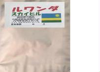 ルワンダ スカイヒル 500g