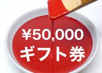 50,000円ギフト券