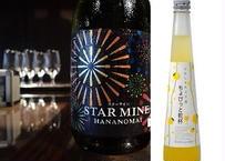 「夏酒 純米吟醸 原酒 STAR MINE」&「ぷちしゅわユズ酒 ちょびっと乾杯」set