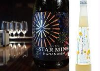 「夏酒 純米吟醸 原酒 STAR MINE」&「ぷちしゅわレモン酒 ちょびっと乾杯」set