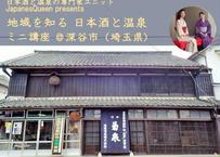 地域を知る日本酒と温泉ミニ講座@深谷市