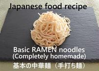 基本の中華麺/手打ち麺(無料)