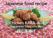 Chicken KARA-AGE (Japanese fried chicken)