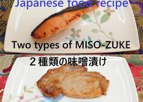 Two types of MISO-ZUKE