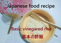 基本の酢飯(無料)