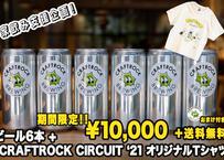 ◆家飲み支援企画第2弾!◆ビール6本セット+CRAFTROCK CIRCUIT '21 Tシャツ【Ghost】+おまけ付き!