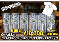◆家飲み支援企画第2弾!◆ビール6本セット+CRAFTROCK CIRCUIT '21 Tシャツ【White】+おまけ付き!