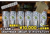 ◆家飲み支援企画第2弾!◆ビール6本セット+CRAFTROCK CIRCUIT '21 Tシャツ【Khaki】+おまけ付き!