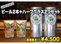 ◆家飲み支援企画第2弾!◆ビール&ハーフグラスセット