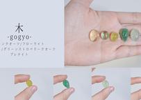 【天然石ルースセット】木-gogyo- プレナイト/ペリドット/フローライト/グリーンストロベリー/レモンクオーツ