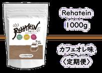 リハテインカフェオレ味 1000g×2袋