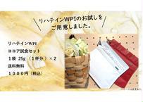 【試食セット】リハテインWPI ココア味
