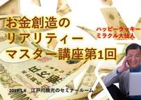 お金創造のリアリティーマスター講座第1回録画データ
