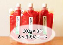 ■6ヶ月定期【✨魔法のナポリタンソース✨】毎月(300g×3パック)お届け!送料無料!