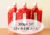■12ヶ月定期【✨魔法のナポリタンソース✨】毎月(300g×3パック)お届け!送料無料!