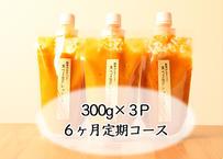 ■6ヶ月定期【🥕人参ドレッシング🥕】毎月(300g×3パック)お届け!送料無料!