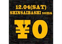 12月04日(土)心斎橋soma_無料チケット