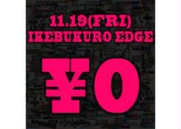 11月19日(金)池袋EDGE_無料チケット