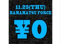 11月25日(木)浜松FORCE_無料チケット