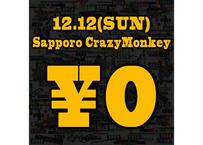 12月12日(日)札幌CrazyMonkey_無料チケット